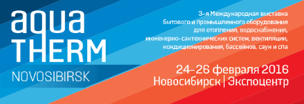 PK Pribor will participate in the «Aqua-Therm Novosibirsk» exhibition in Novosibirsk from 24 – 26  February 2016