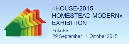 Decast Metronic Company will participate in the «HOUSE-2015. Homestead Modern» exhibition in Yakutsk from 29 September to 1 October 2015.